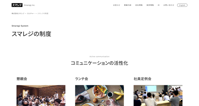 スマレジのサイト画像