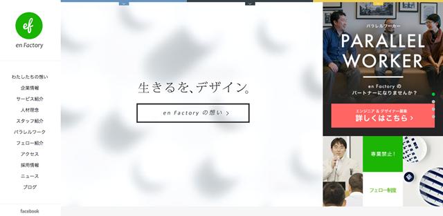 エンファクトリーサイト画像