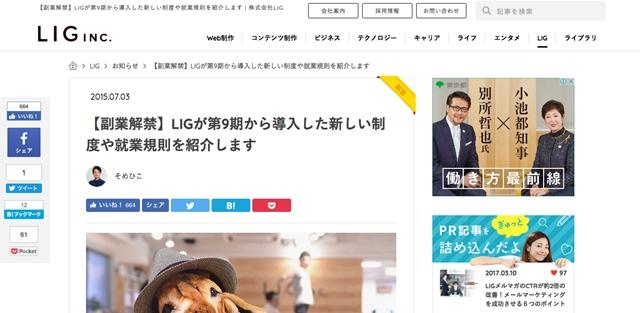 LIGサイト画像