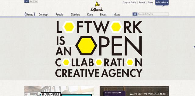 ロフトワークサイト画像