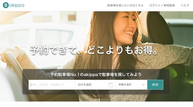 akippa(あきっぱ)サイト画像