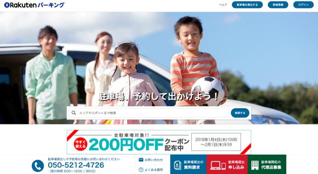 Rakutenパーキングのサービスサイト