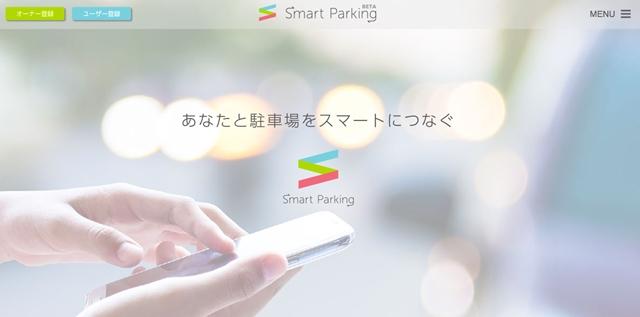 スマートパーキング(Smart Parking)サイト画像