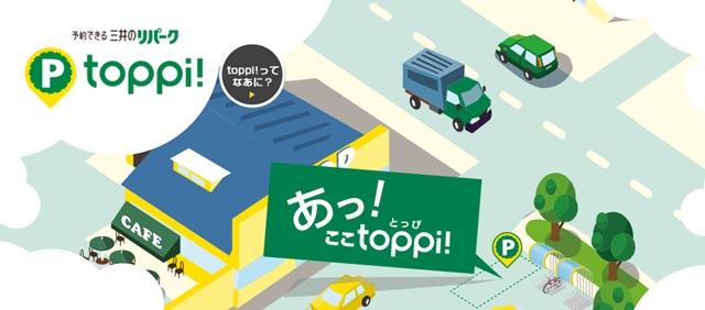 toppi!(トッピ)サイト画像
