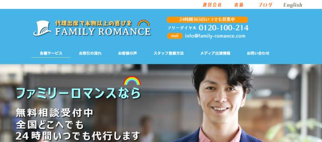 ファミリーロマンスのサイトトップ画像