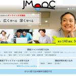 知らなきゃ損!無料のオンライン教育「MOOCs(ムークス)」