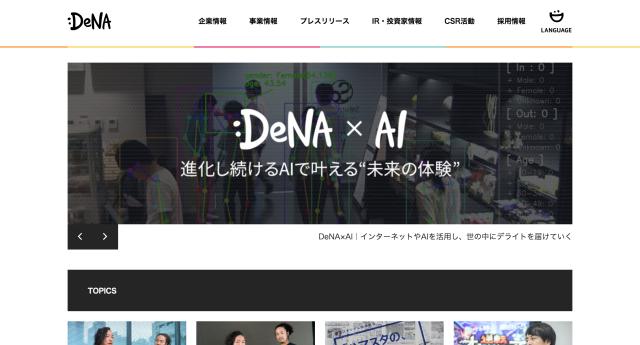 DeNAのコーポレートサイト画像
