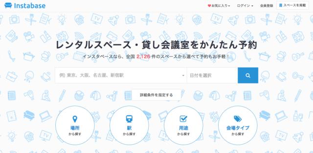 インスタベースサイト画像
