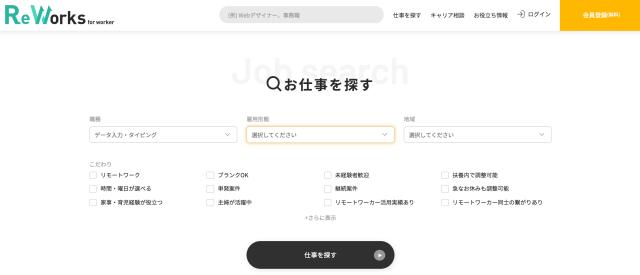 ReworksのJob-search画面