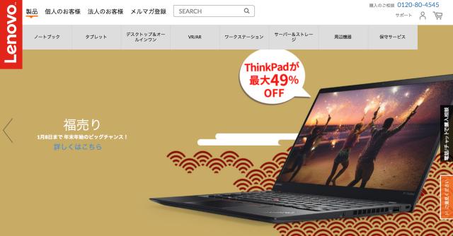 レノボジャパンのサイトの画像