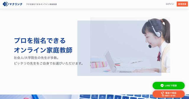 マナリンクのサイト画像