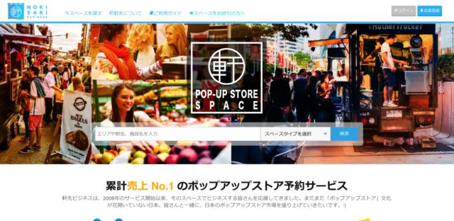 軒先ビジネスサイト画像