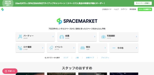スペースマーケットサイト画像