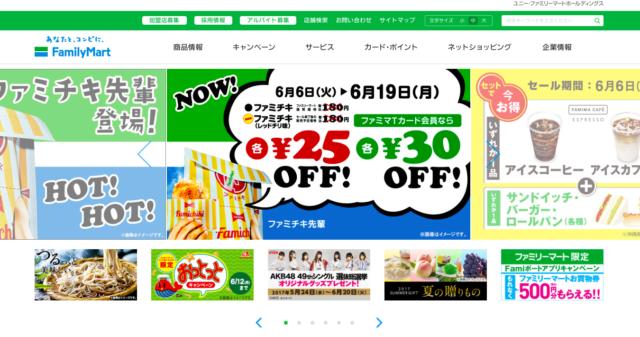 ファミリーマートサイト画像