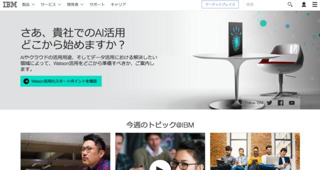 日本IBMサイト画像