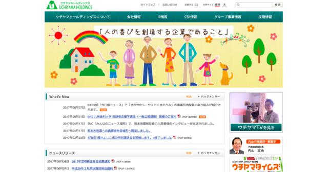 ウチヤマホールディングスサイト画像