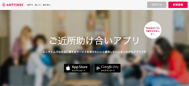 ANYTIMESのサイト画像