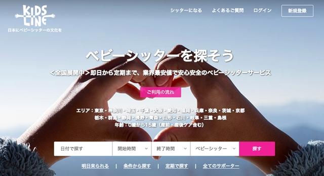キッズラインのサイト画像