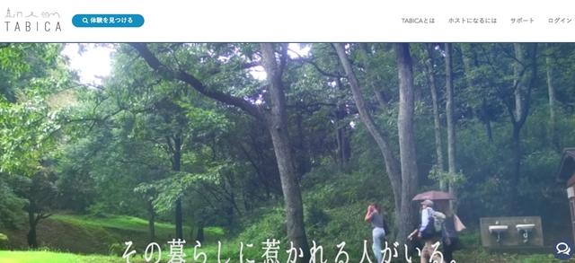 TABICAのサイト画像