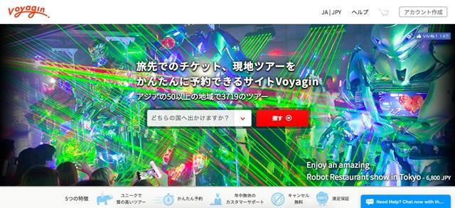 Voyaginのサイト画像