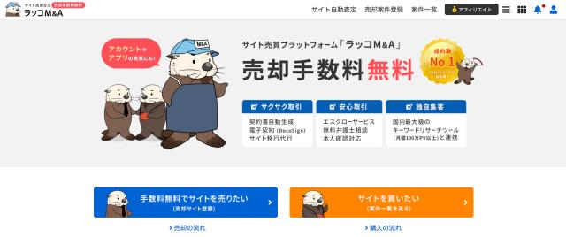 ラッコM&Aのサイト画像