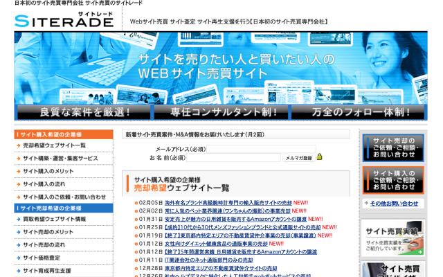 サイトレードのサイトイメージ