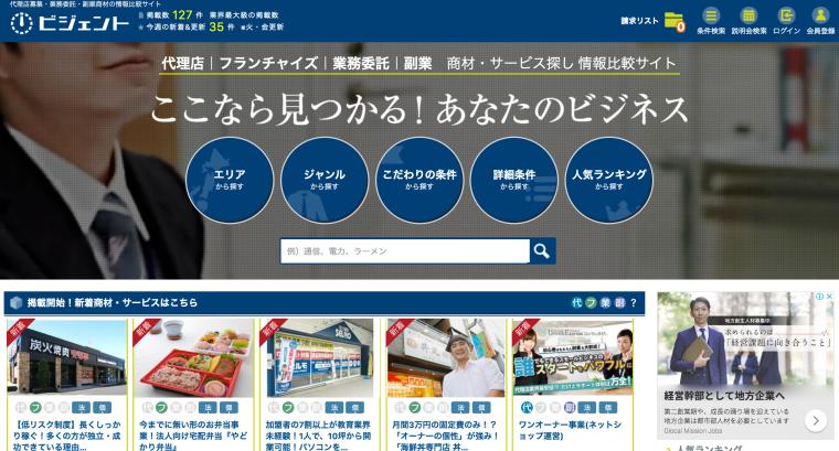 ビジェントのサイト画像