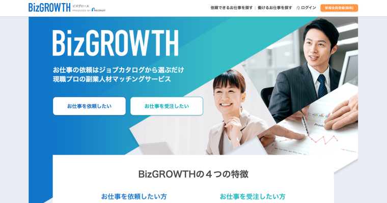 BizGROWTHのサイト画像