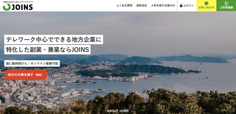 JOINSのサイト画像