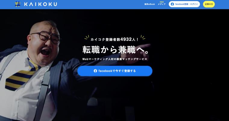 KAIKOKUのサイト画像