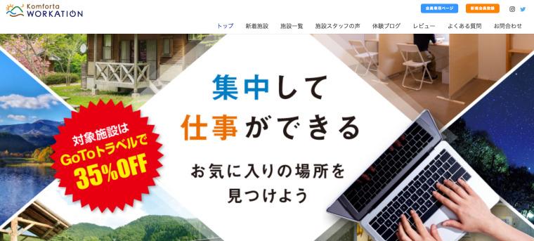 KomfortaWorkationのサイト画像