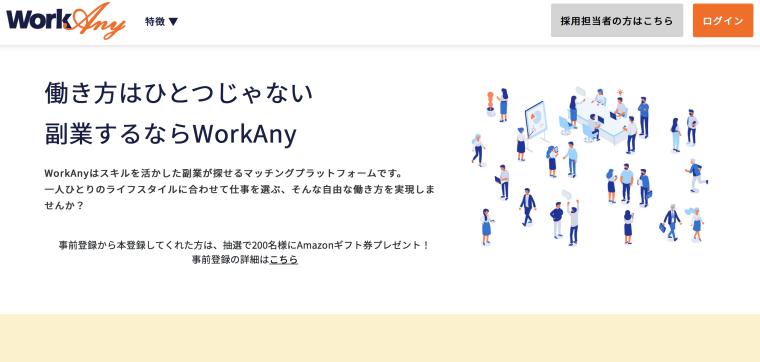 WorkAnyのサイト画像