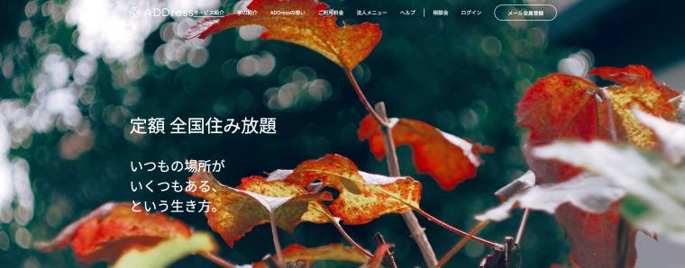 ADDRESSのサイト画像