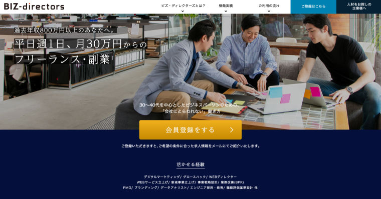 BIZ-directorsのサイト画像