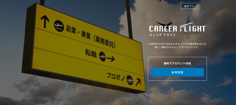 CAREER FLIGHTのサイト画像