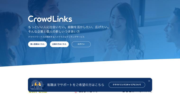 CrowdLinksのサイト画像