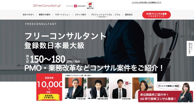 Free Consultant.jpのサイト画像