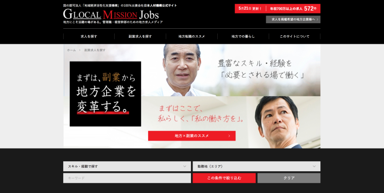 glocal_mission-jobsのサイト画像