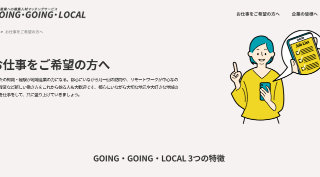 GOING・GOING・LOCALのサイト画像