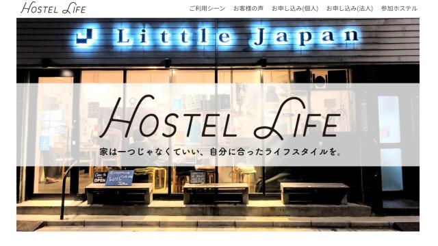 HOSTEL LIFEのサイト画像