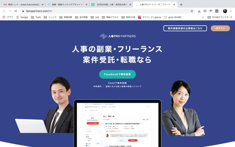 人事PRO PARTNERSのサイト画像