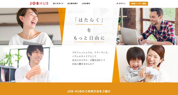 JOBHUBのサイト画像
