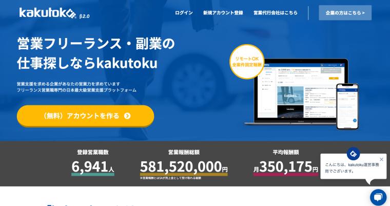 kakutokのサイト画像