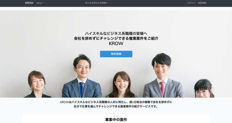 KROWのサイト画像
