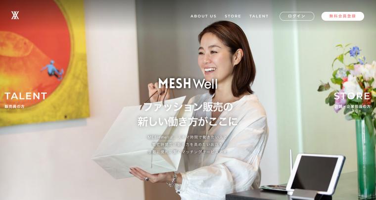 メッシュウェルのサイト画像