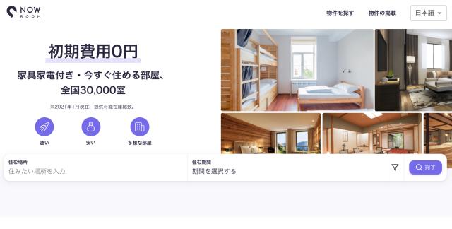 Now Roomのサイト画像