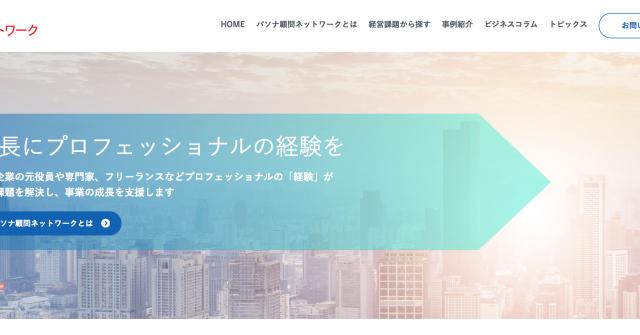 パソナ顧問ネットワークのサイト画像