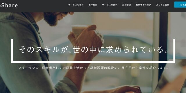 ProShareのサイト画像