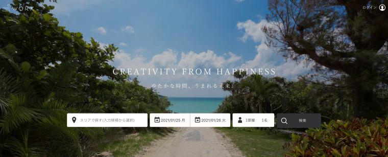 リゾートワークスのサイト画像