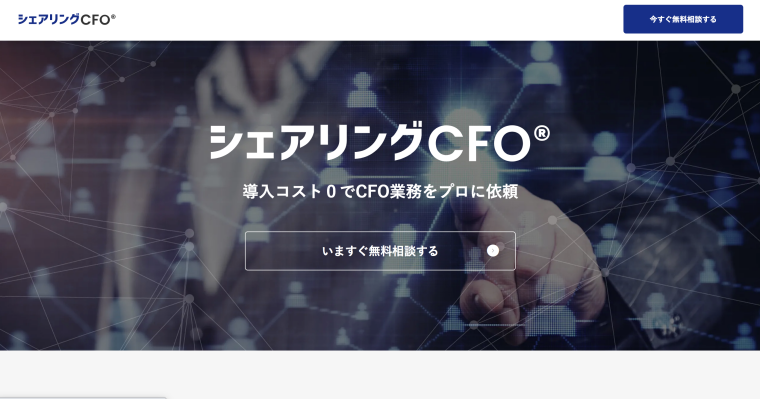 シェアリングCFOのサイト画像